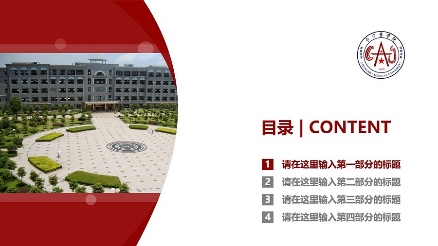 长沙医学院PPT模板下载_幻灯片预览图3