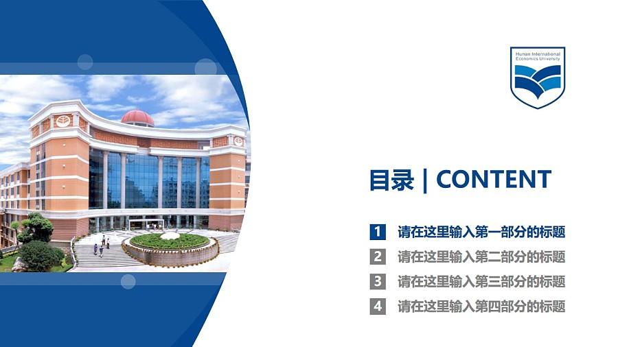 湖南涉外经济学院PPT模板下载_幻灯片预览图3