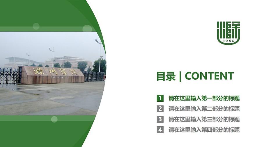 滁州学院PPT模板下载_幻灯片预览图3