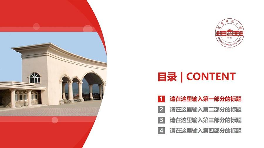 安庆师范学院PPT模板下载_幻灯片预览图3