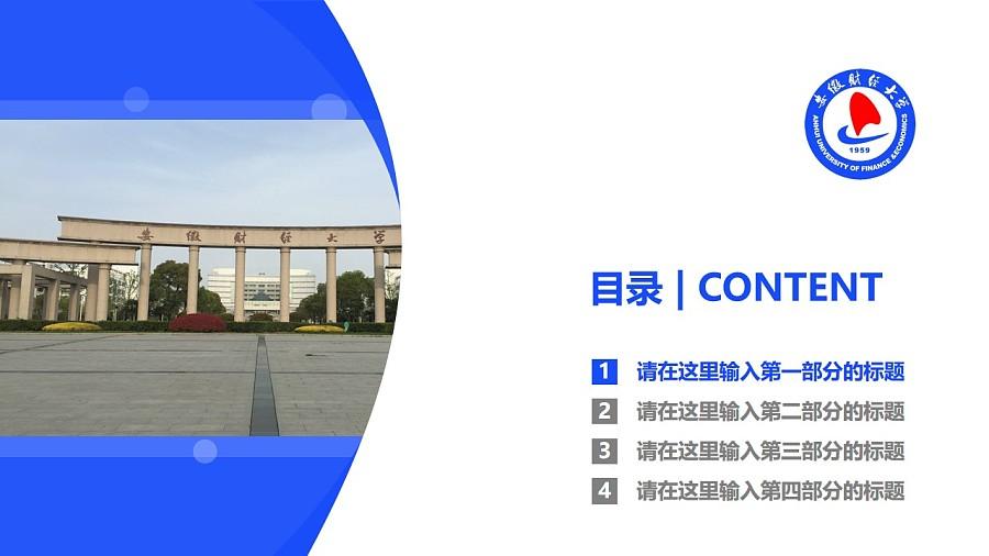 安徽财经大学PPT模板下载_幻灯片预览图3