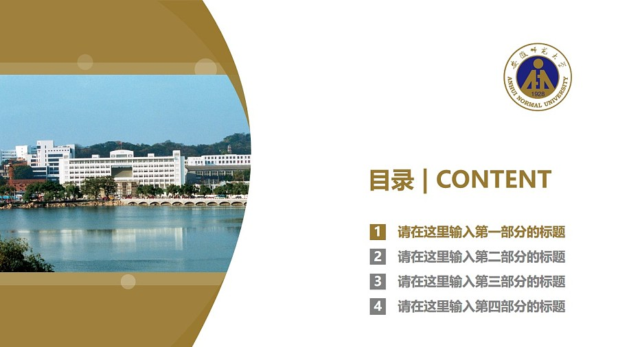 安徽师范大学PPT模板下载_幻灯片预览图3