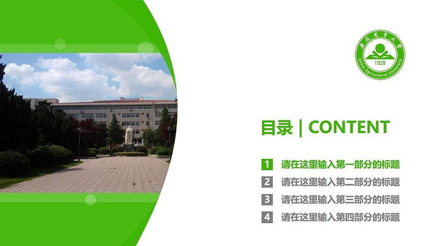 安徽农业大学PPT模板下载_幻灯片预览图3