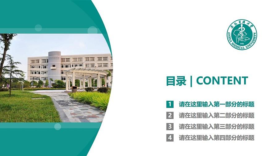 安徽医科大学PPT模板下载_幻灯片预览图3