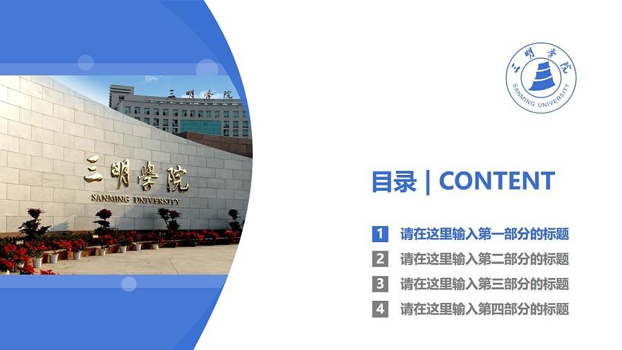 三明学院PPT模板下载_幻灯片预览图3