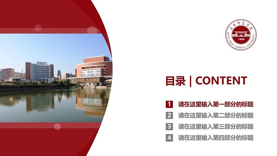 泉州师范学院PPT模板下载_幻灯片预览图3