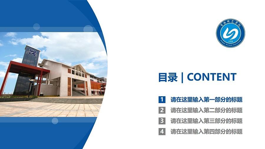 宁德师范学院PPT模板下载_幻灯片预览图3