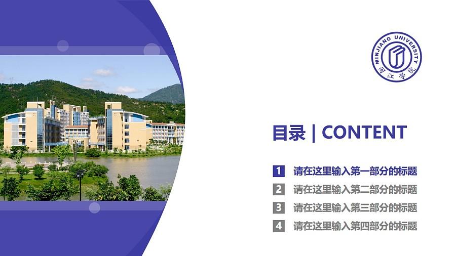 闽江学院PPT模板下载_幻灯片预览图3