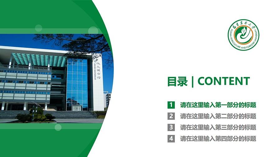 福建农林大学PPT模板下载_幻灯片预览图3