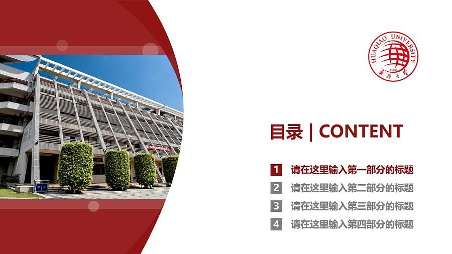 华侨大学PPT模板下载_幻灯片预览图3