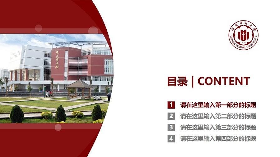 闽南师范大学PPT模板下载_幻灯片预览图3