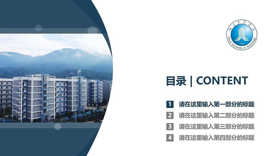 福建工程学院PPT模板下载_幻灯片预览图3