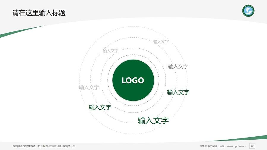 武汉科技大学PPT模板下载_幻灯片预览图27