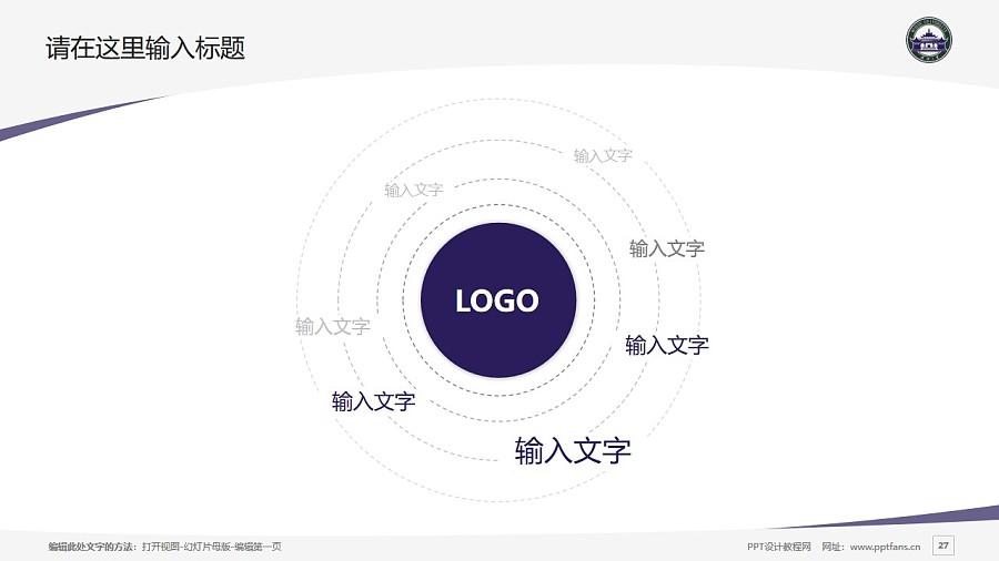 武汉大学PPT模板下载_幻灯片预览图27