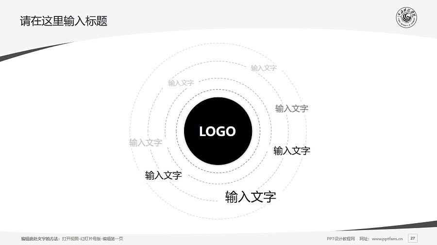 江西科技学院PPT模板下载_幻灯片预览图27