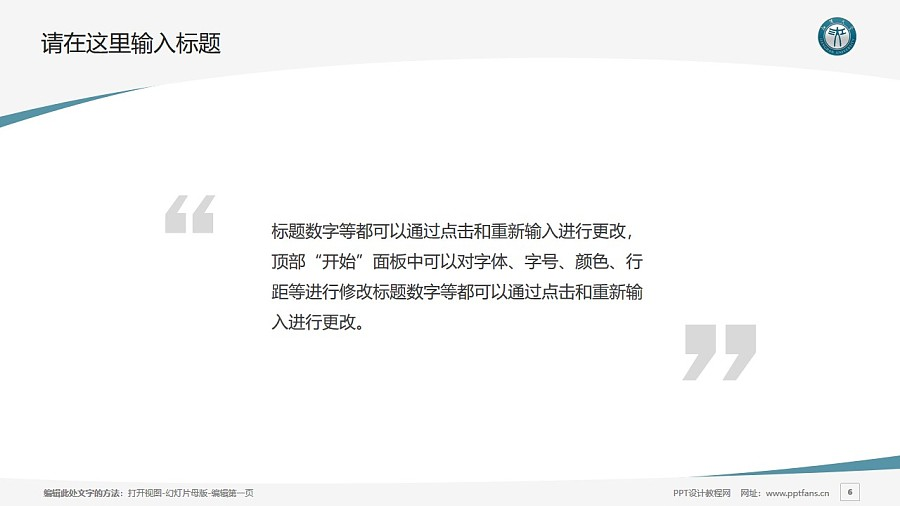 江汉大学PPT模板下载_幻灯片预览图6