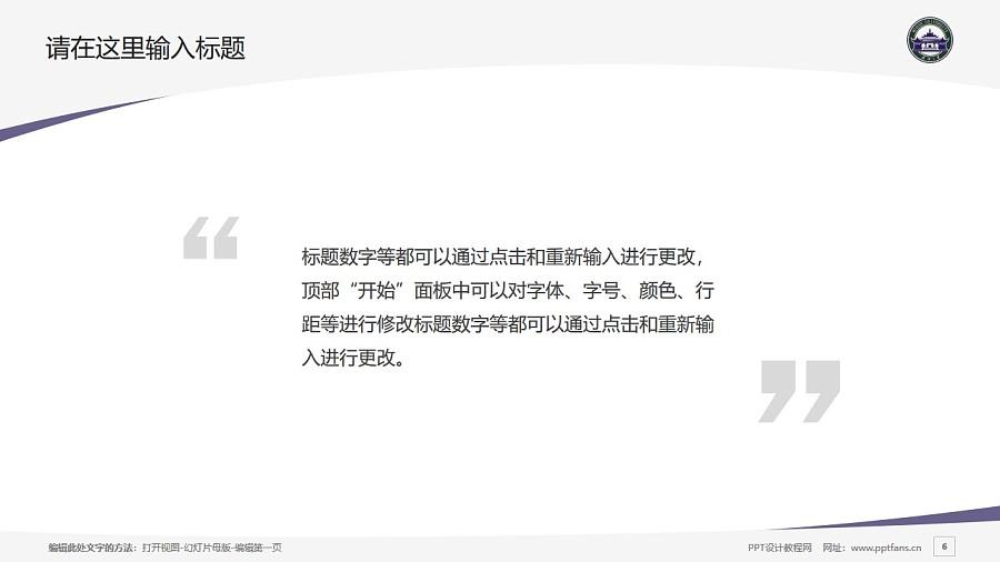 武汉大学PPT模板下载_幻灯片预览图6