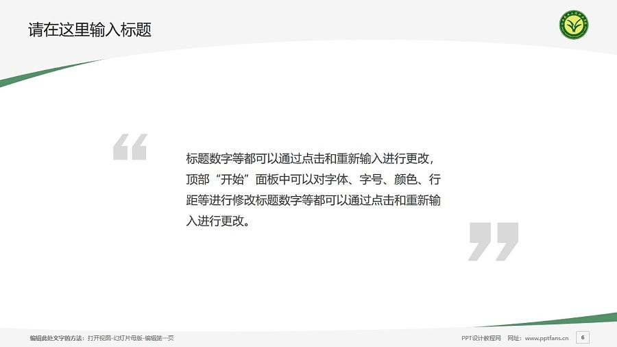 江西农业工程职业学院PPT模板下载_幻灯片预览图6