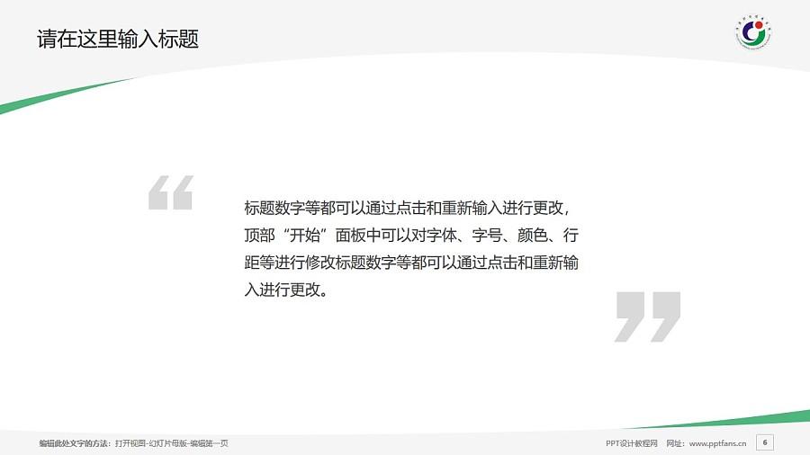 济源职业技术学院PPT模板下载_幻灯片预览图6