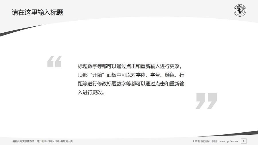 江西科技学院PPT模板下载_幻灯片预览图6