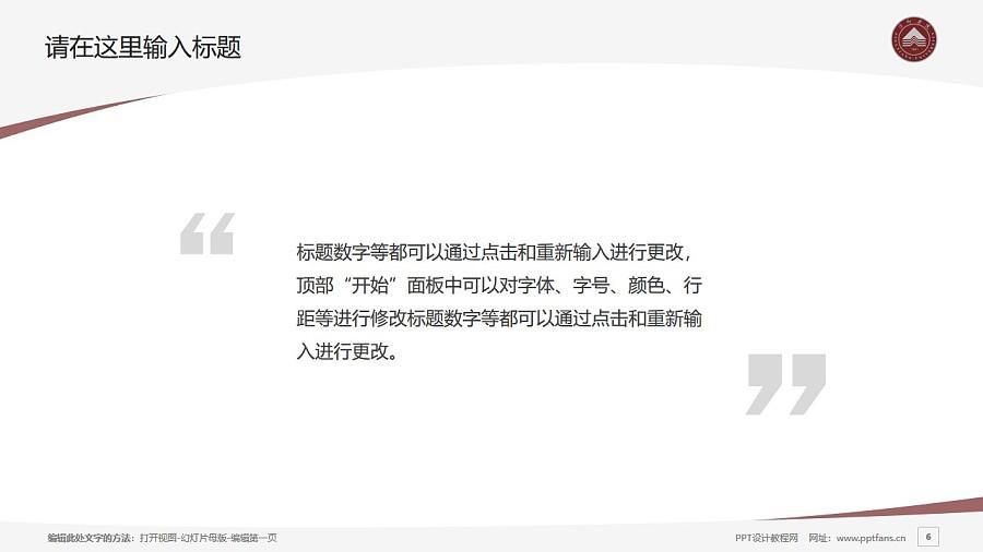 萍乡学院PPT模板下载_幻灯片预览图6
