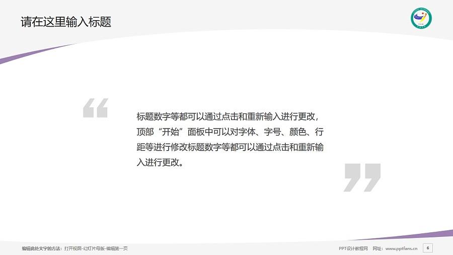 宜春学院PPT模板下载_幻灯片预览图6