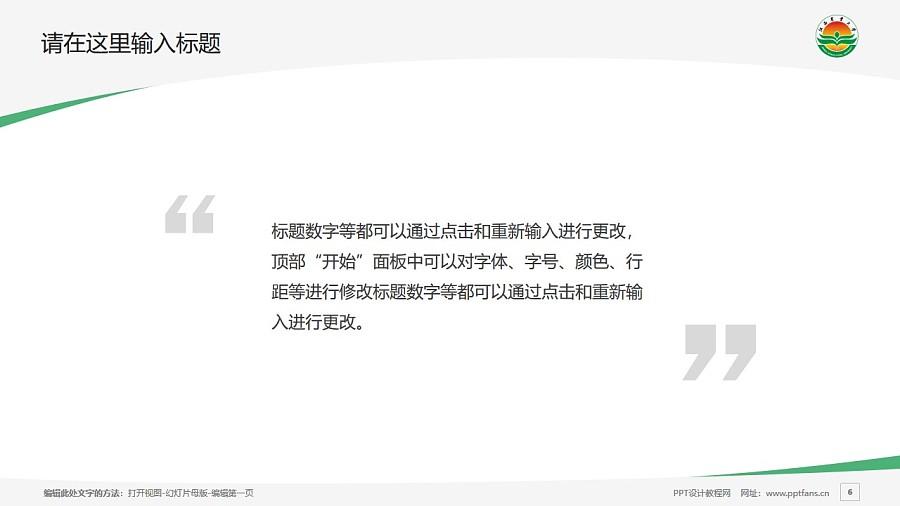 江西农业大学PPT模板下载_幻灯片预览图6