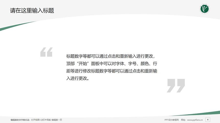 许昌学院PPT模板下载_幻灯片预览图6