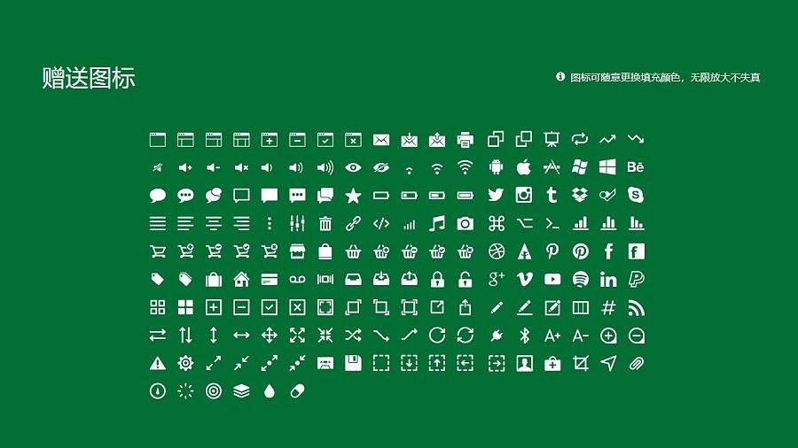 华中农业大学PPT模板下载_幻灯片预览图33