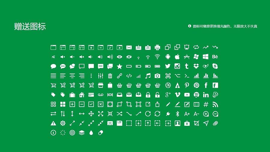 江西中医药大学PPT模板下载_幻灯片预览图33