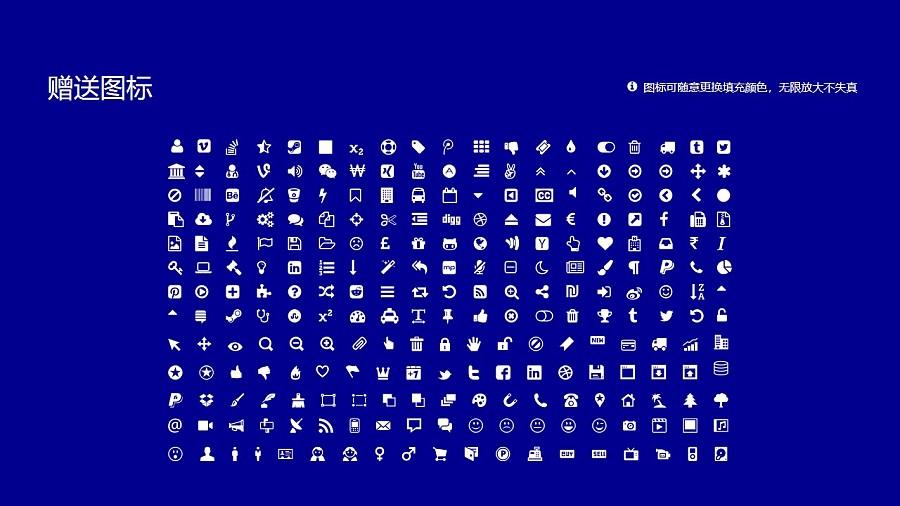 湖北师范学院PPT模板下载_幻灯片预览图36