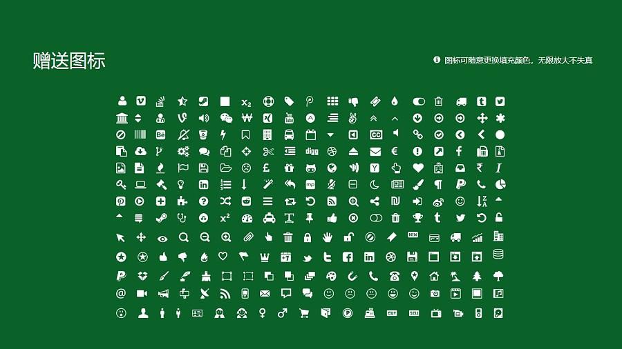 江西农业工程职业学院PPT模板下载_幻灯片预览图36