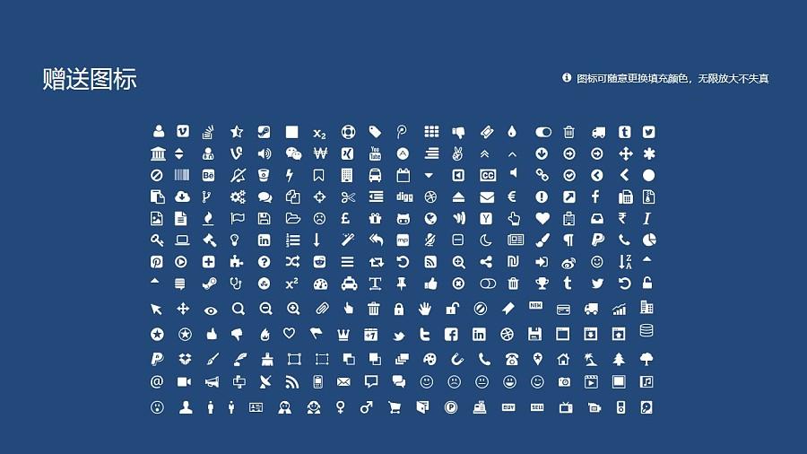 河南工业贸易职业学院PPT模板下载_幻灯片预览图36