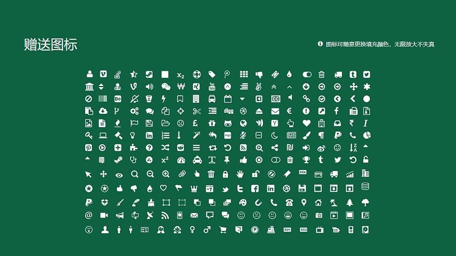 许昌学院PPT模板下载_幻灯片预览图36