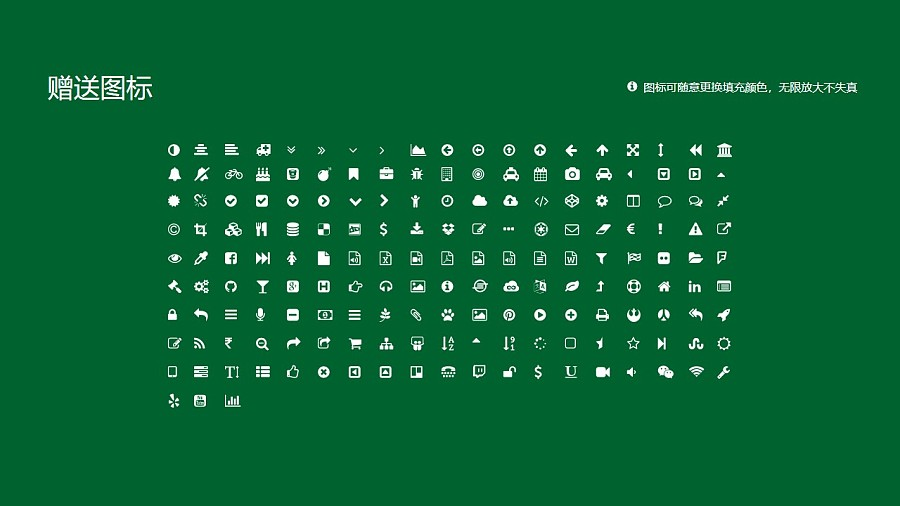 武汉科技大学PPT模板下载_幻灯片预览图35