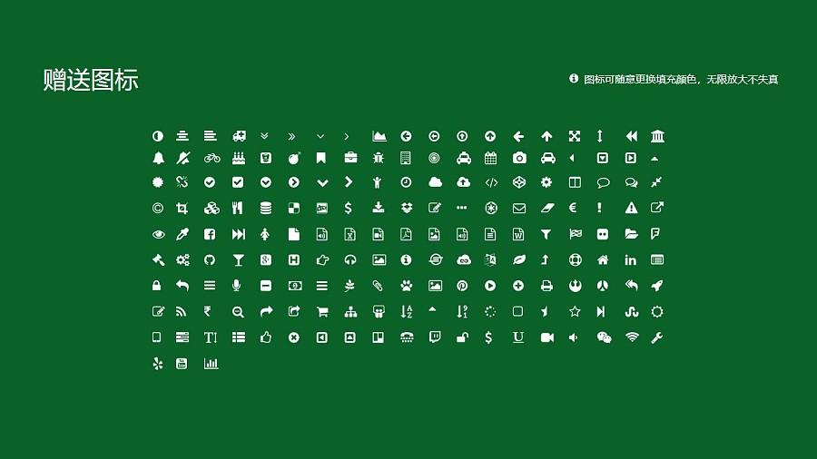江西农业工程职业学院PPT模板下载_幻灯片预览图35