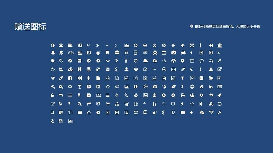 河南工业贸易职业学院PPT模板下载_幻灯片预览图35