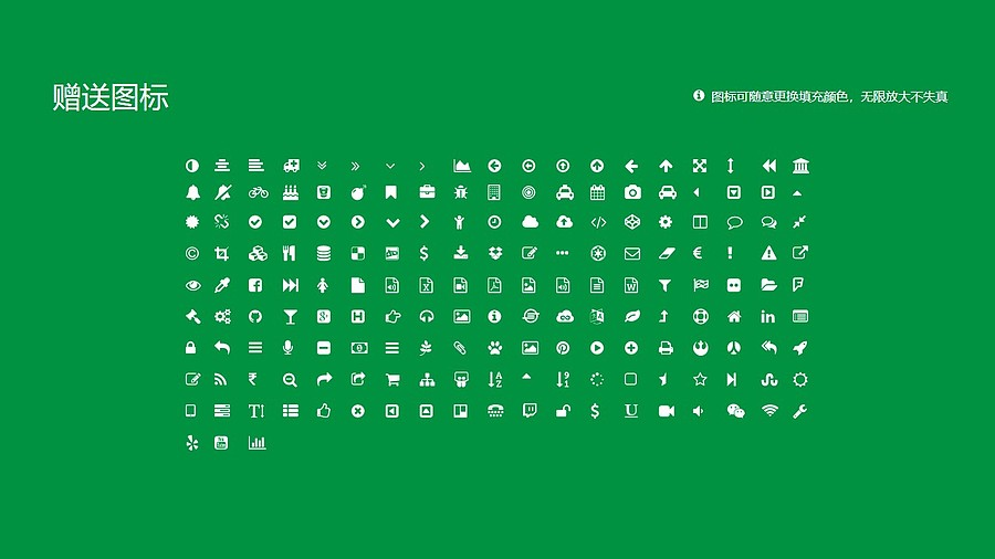 河南农业职业学院PPT模板下载_幻灯片预览图35