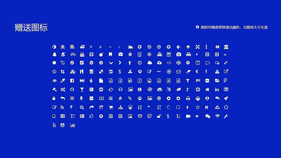 景德镇学院PPT模板下载_幻灯片预览图35