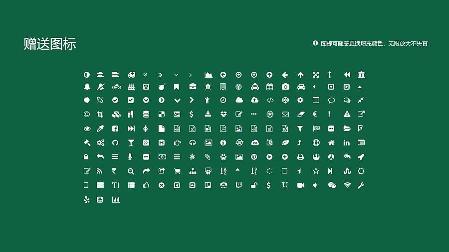 许昌学院PPT模板下载_幻灯片预览图35