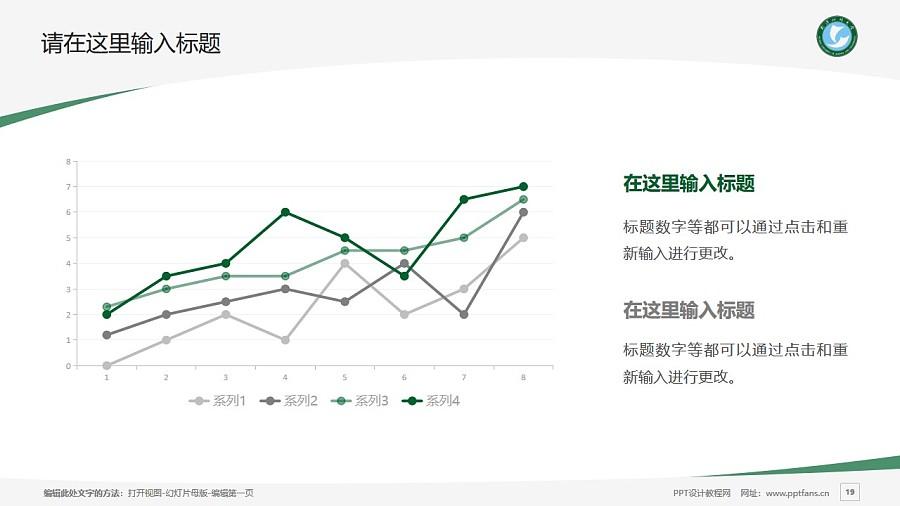 武汉科技大学PPT模板下载_幻灯片预览图19