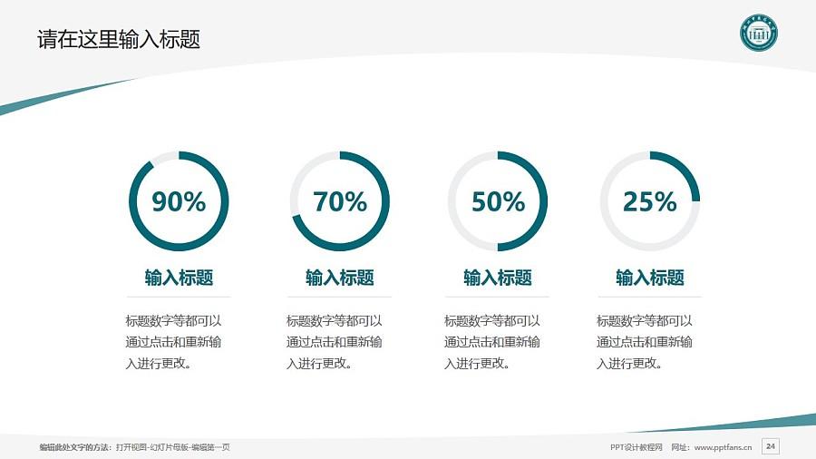 湖北中医药大学PPT模板下载_幻灯片预览图24