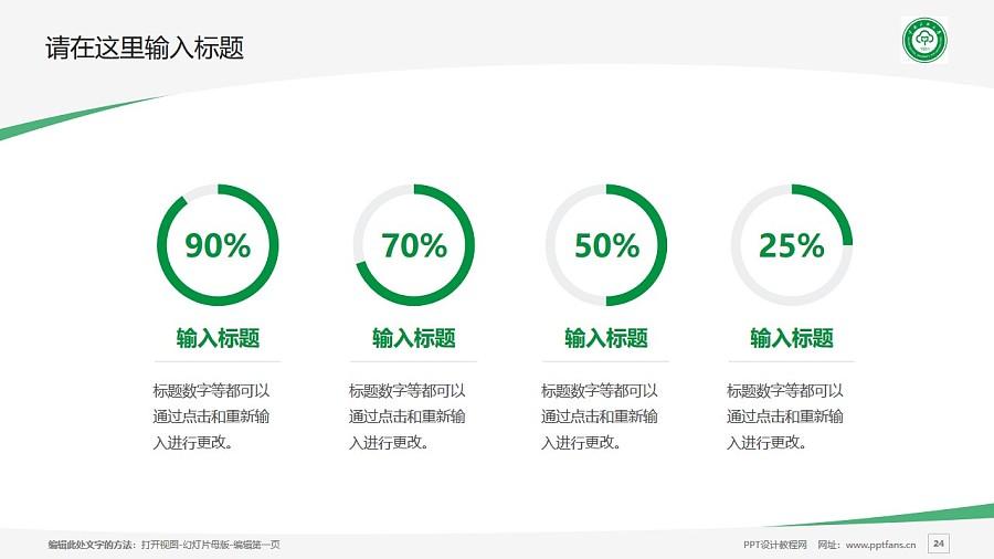 中南民族大学PPT模板下载_幻灯片预览图24