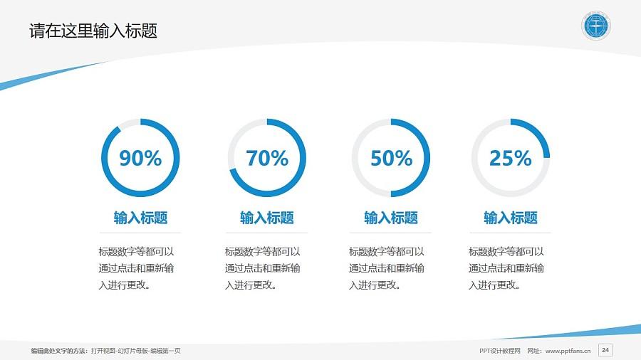 中国地质大学PPT模板下载_幻灯片预览图24