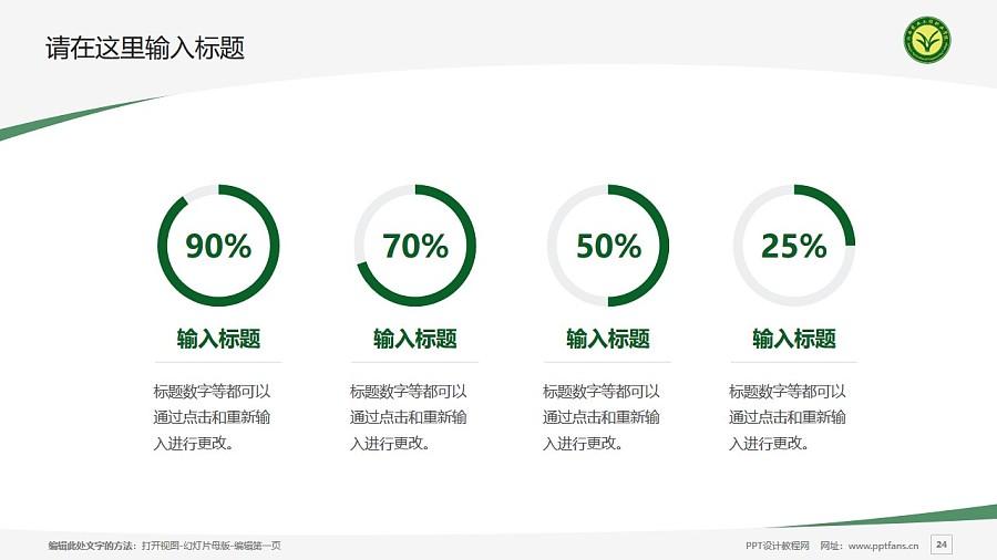 江西农业工程职业学院PPT模板下载_幻灯片预览图24