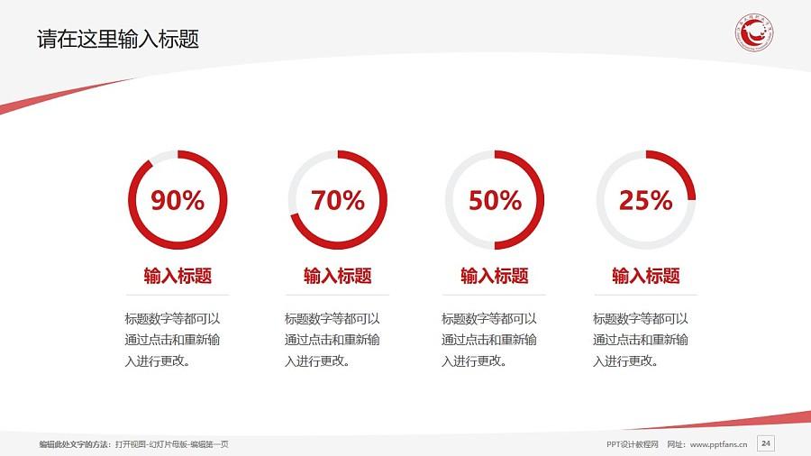 江西工程职业学院PPT模板下载_幻灯片预览图24