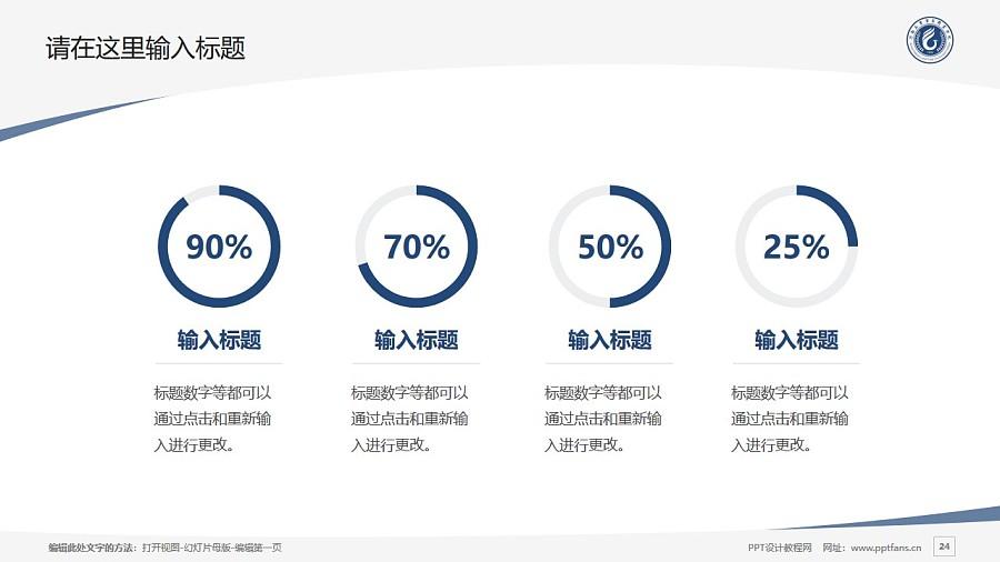河南工业贸易职业学院PPT模板下载_幻灯片预览图24