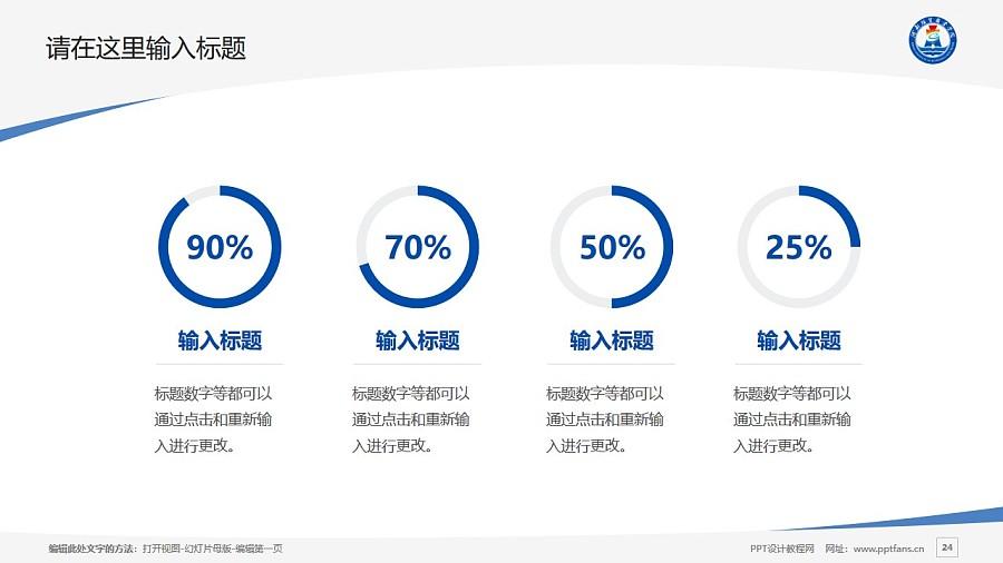 河南经贸职业学院PPT模板下载_幻灯片预览图24