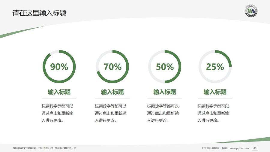 华东交通大学PPT模板下载_幻灯片预览图24
