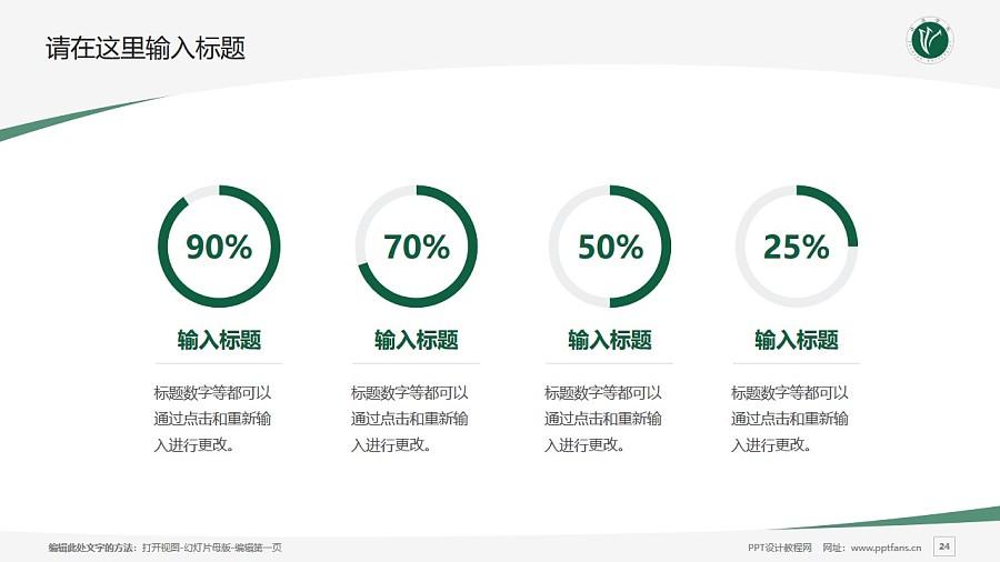 许昌学院PPT模板下载_幻灯片预览图24